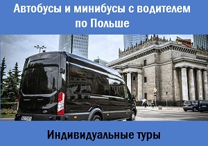 Автобусы и минибусы для индивидуальных экскурсий