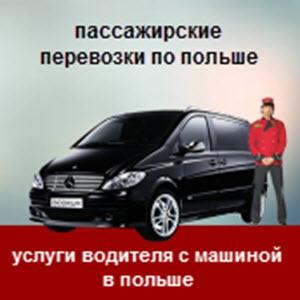 перевозки пассажиров в Польше