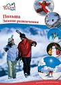 zimnie-razvlecheniya-oblozhka sm