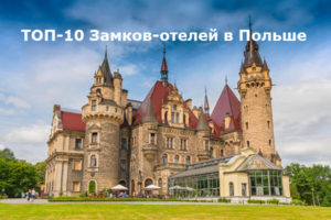 castles hotels in poland