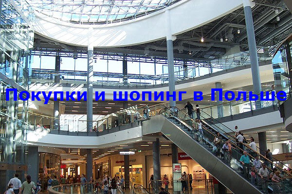 покупки и шопинг в Польше