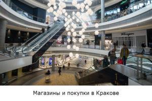 serenada shoping krakow